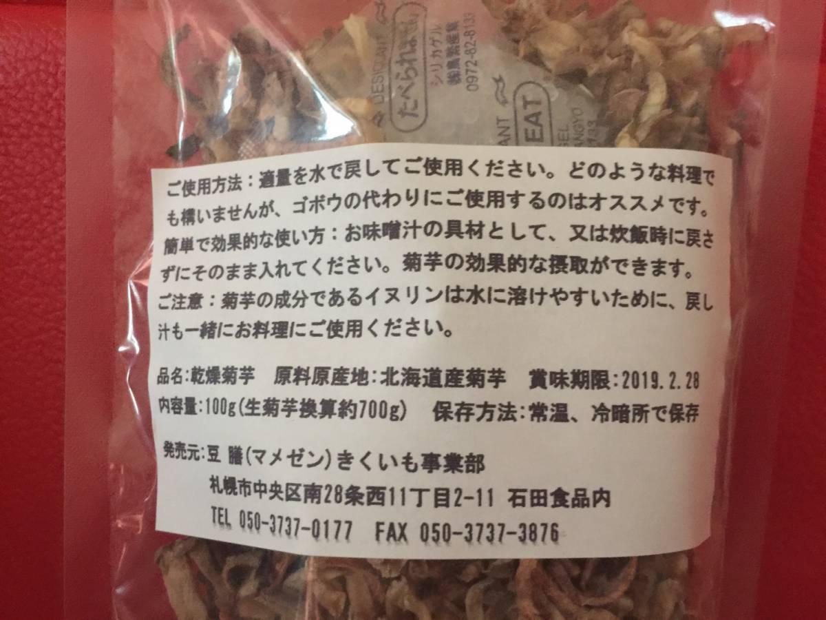 北海道のオマケ付き★セール★菊芋チップス 混ぜるだけ ダイエット ご飯 おつまみ カレー サラダ 炒め物 ビール 有名レストラン_期限は来年1月に変更してます