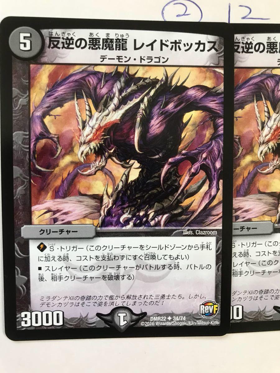 反逆の悪魔龍 レイドボッカス 2枚セット_画像2