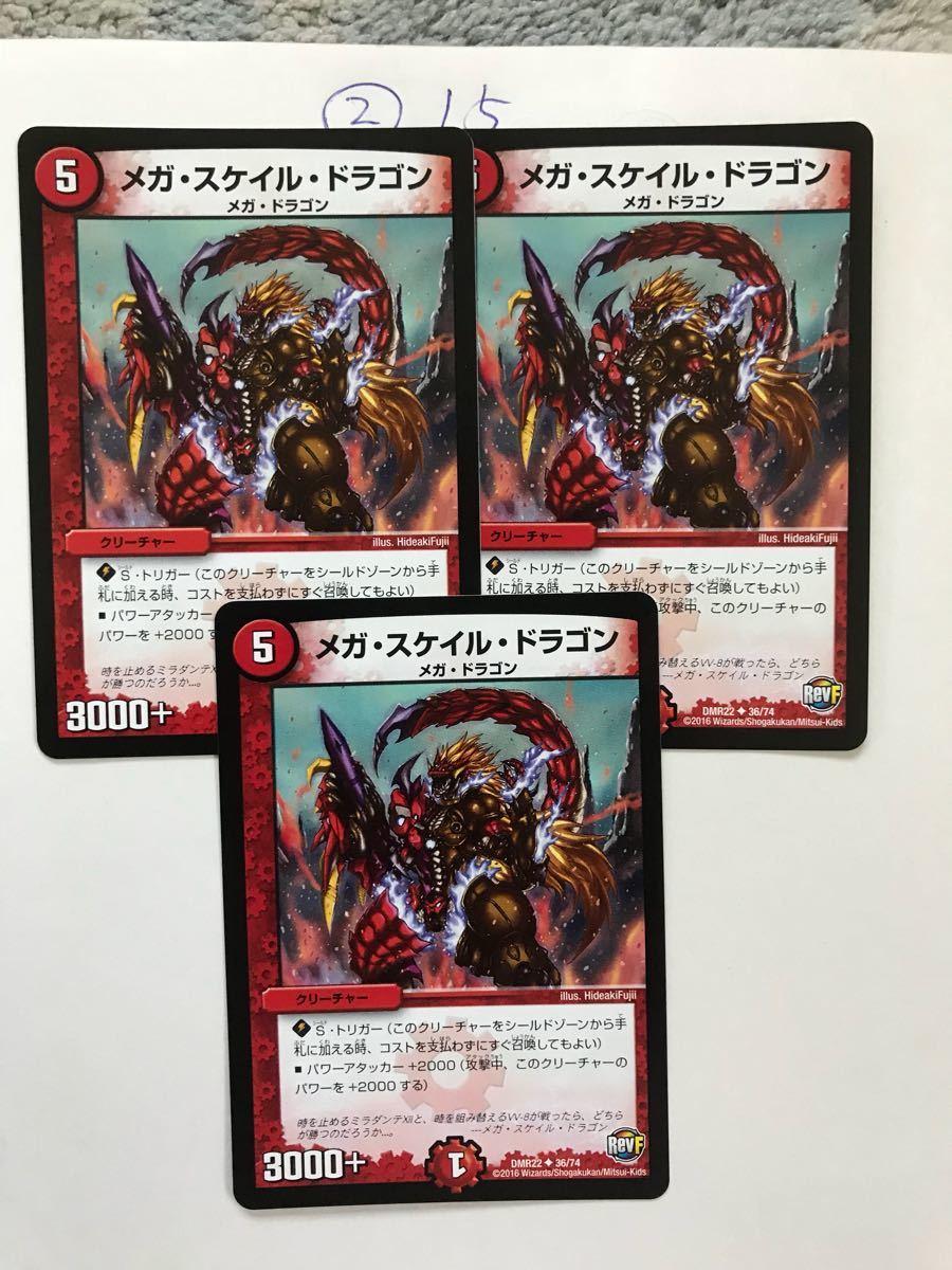 メガ・スケイル・ドラゴン 3枚セット_画像1