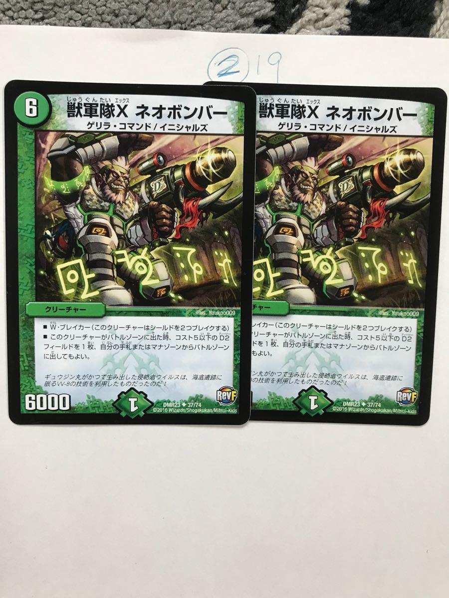 獣軍隊X ネオボンバー 2枚セット_画像1