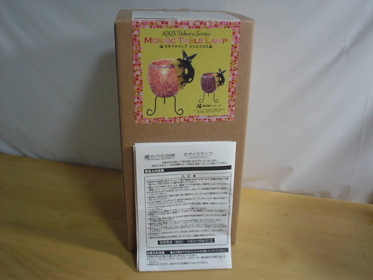 魔女の宅急便 モザイクランプ ランプ ジジ インテリアに_画像5