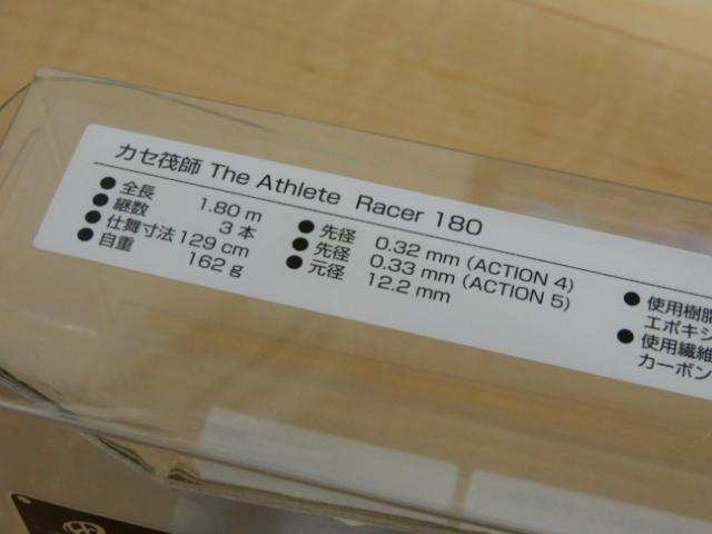 黒鯛工房 アスリートレーサー 180 未使用品_画像9