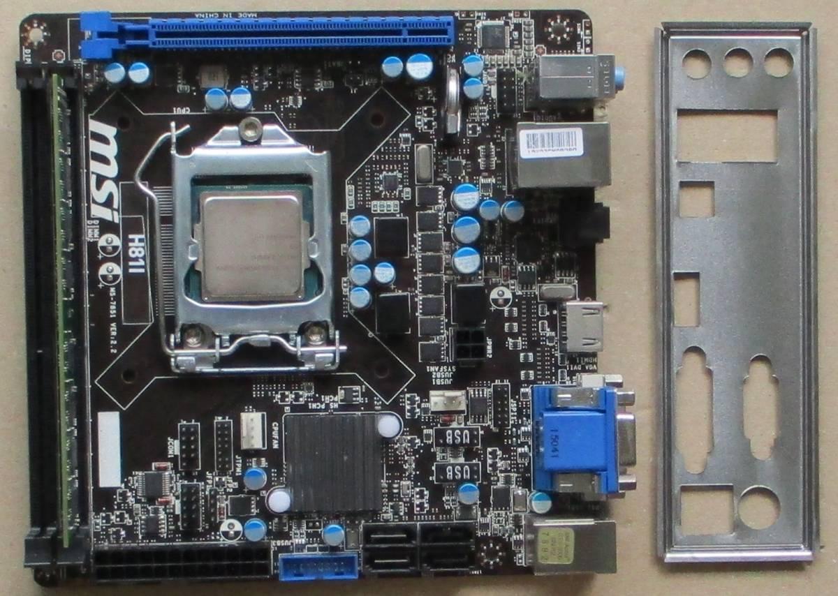 MSI Mini-ITXマザボード[H81I]+INTEL Celeron G1840 2.8GHz (LGA1150) 簡易動作確認済み中古品