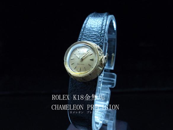K18金無垢ロレックス ROLEX カメレオン プレシジョン アンティーク1950年代 動作良好 極