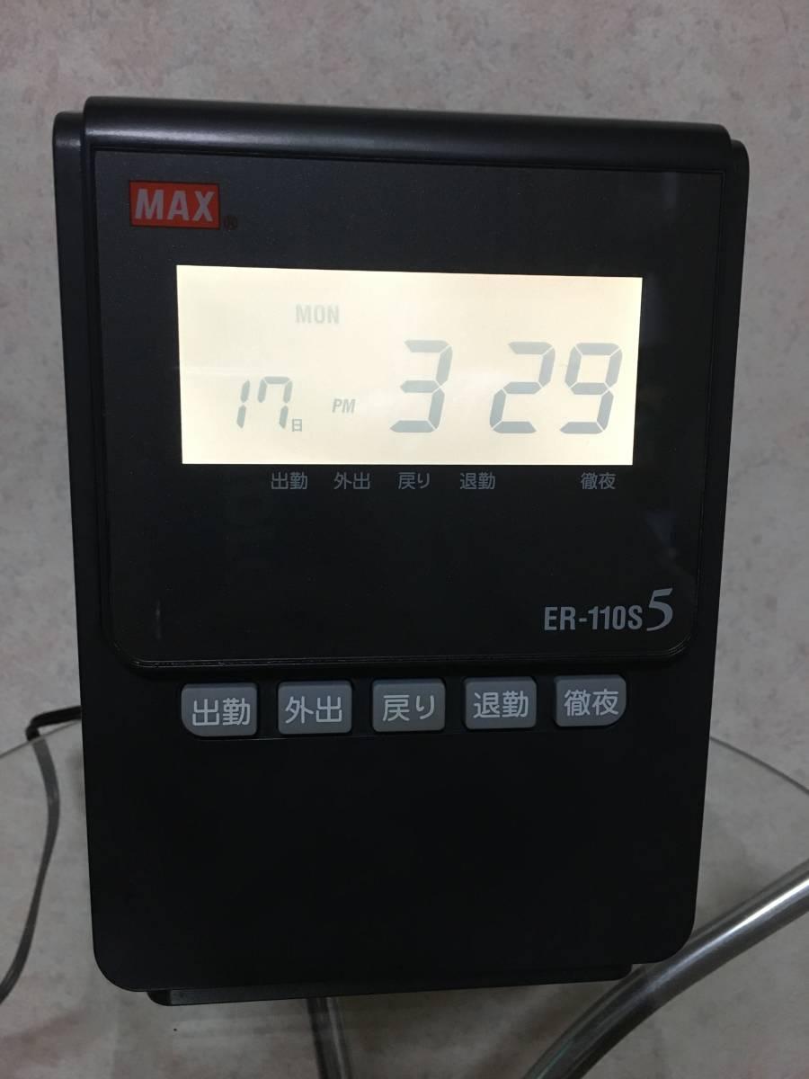 【美品・送料無料】 MAX ER-110S5 マックス タイムレコーダー 動作確認済 ブラック 黒