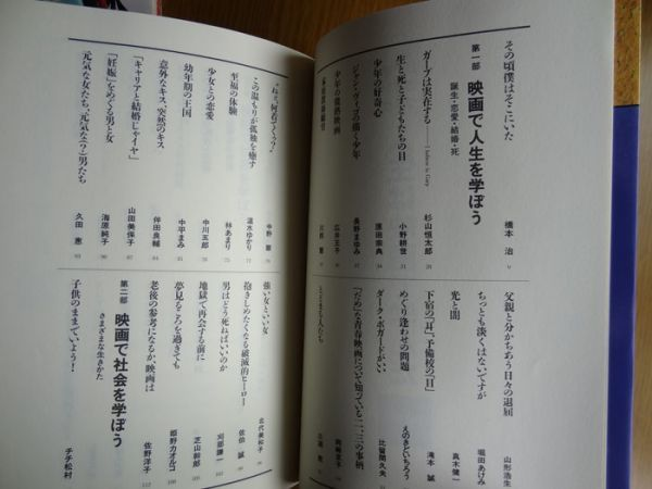 [単行本] 人生は映画で学んだ ビデオガイドブック (1994年) / 河出書房新社_画像3