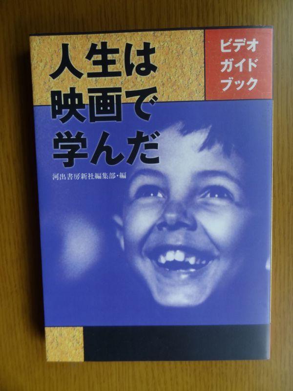 [単行本] 人生は映画で学んだ ビデオガイドブック (1994年) / 河出書房新社_画像1