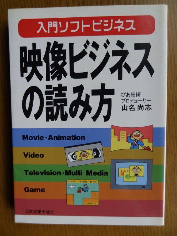 単行本] 映像ビジネスの読み方 /...