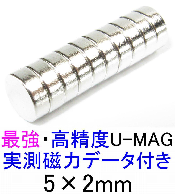 ★最強U-MAG N52 ネオジウム磁石 5mm × 2mm 10個 1個でA3コピー用紙20枚 マグネットブレーキ ベイトリール アブガルシア ネオジム77777_画像1