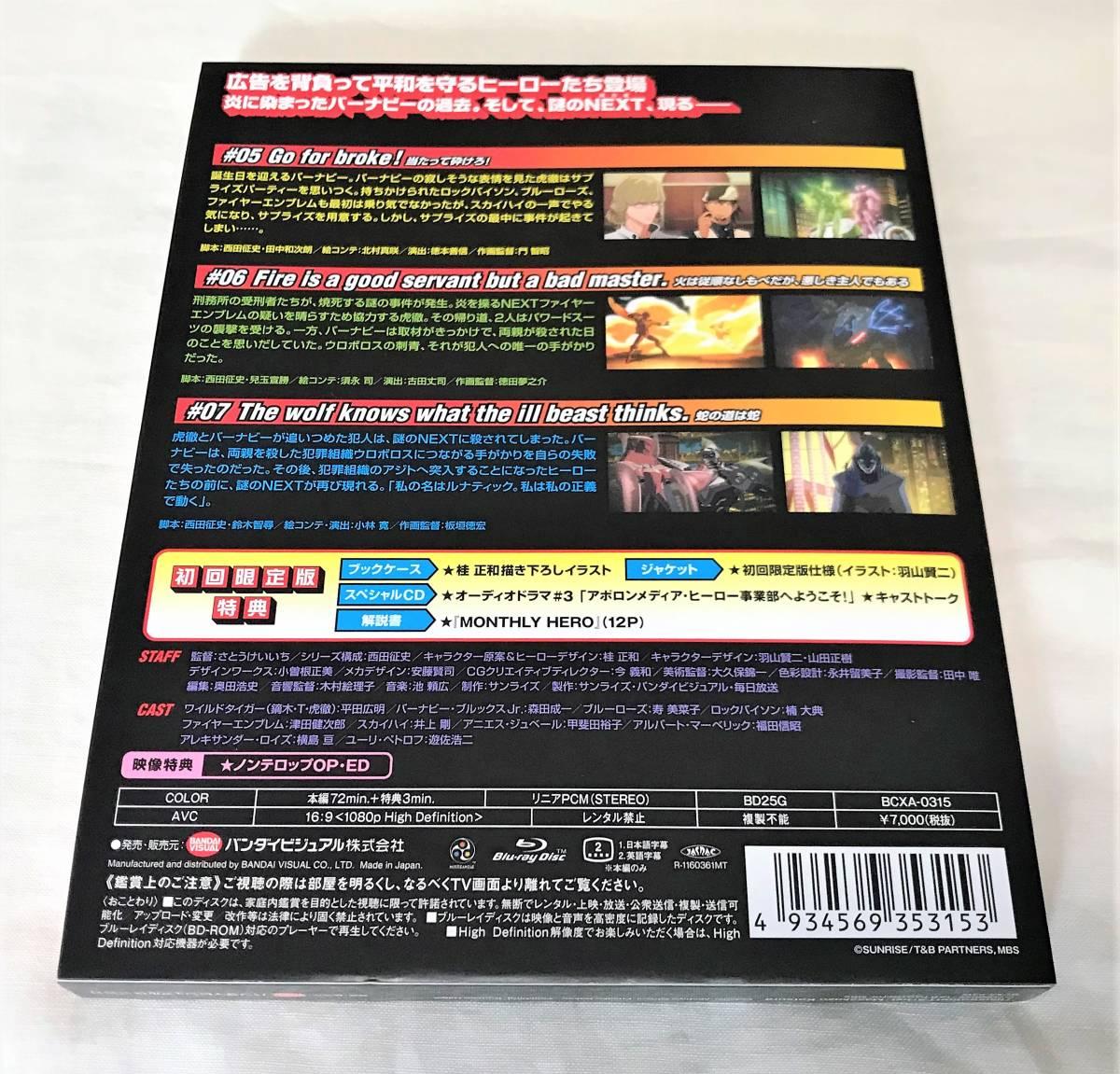 ◎美品◎ TIGER & BUNNY 3 Blu-ray 初回限定版  BD タイガー & バニー _画像2