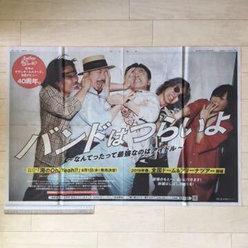 値下↓サザンオールスターズ 本日デビュー40周年。バンドはつらいよプレミアムアルバム「海のOh,Yeah!!」発売 朝日新聞広告紙面180625_画像1