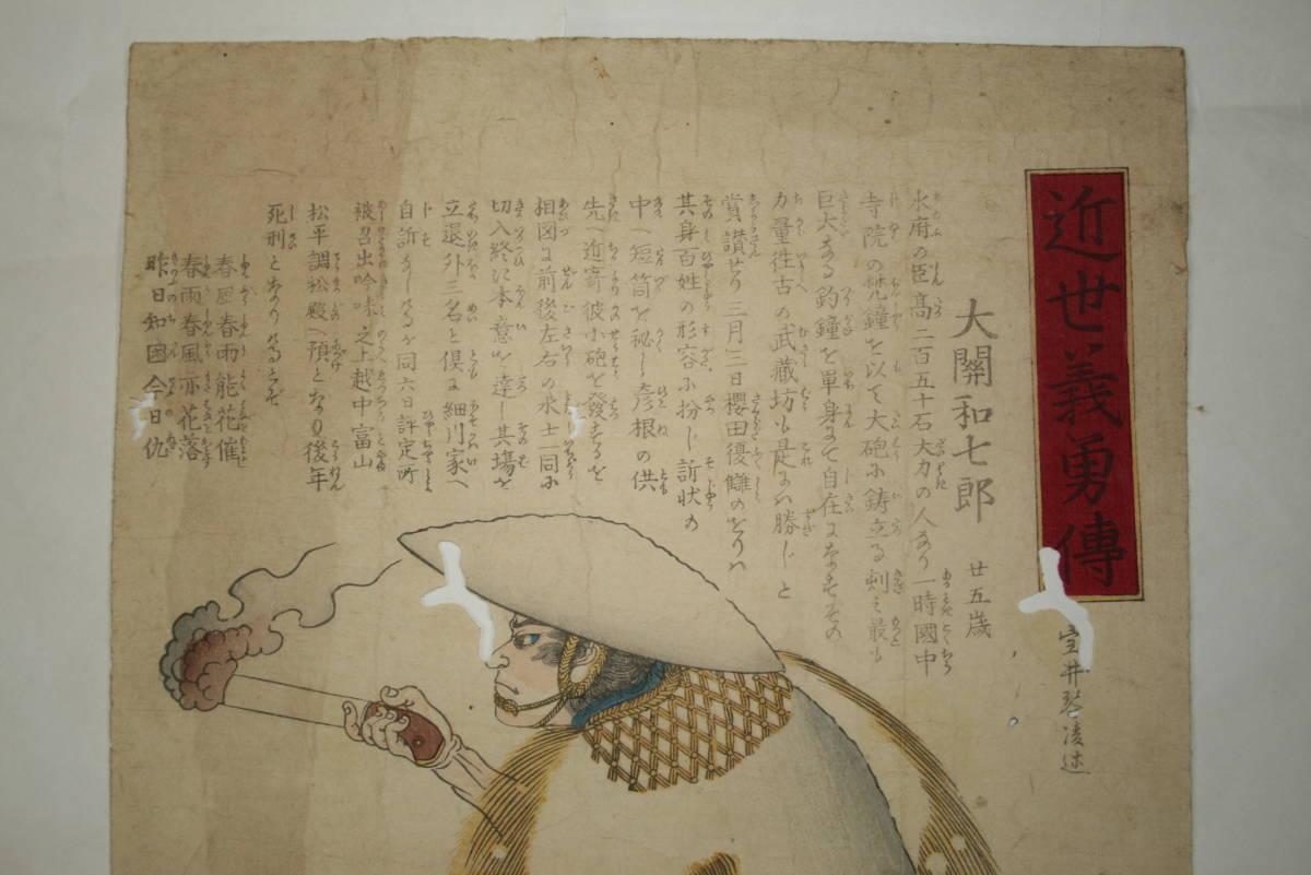 錦絵 桜田門外の変 大関和七郎 紙本 並品_画像2