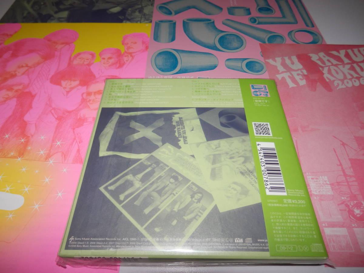 未開封 初回限定紙ジャケットBOX仕様 『 ゆらゆら帝国 / REMIX 2005 - 2008 』+冊子+チラシ 坂本慎太郎_画像2