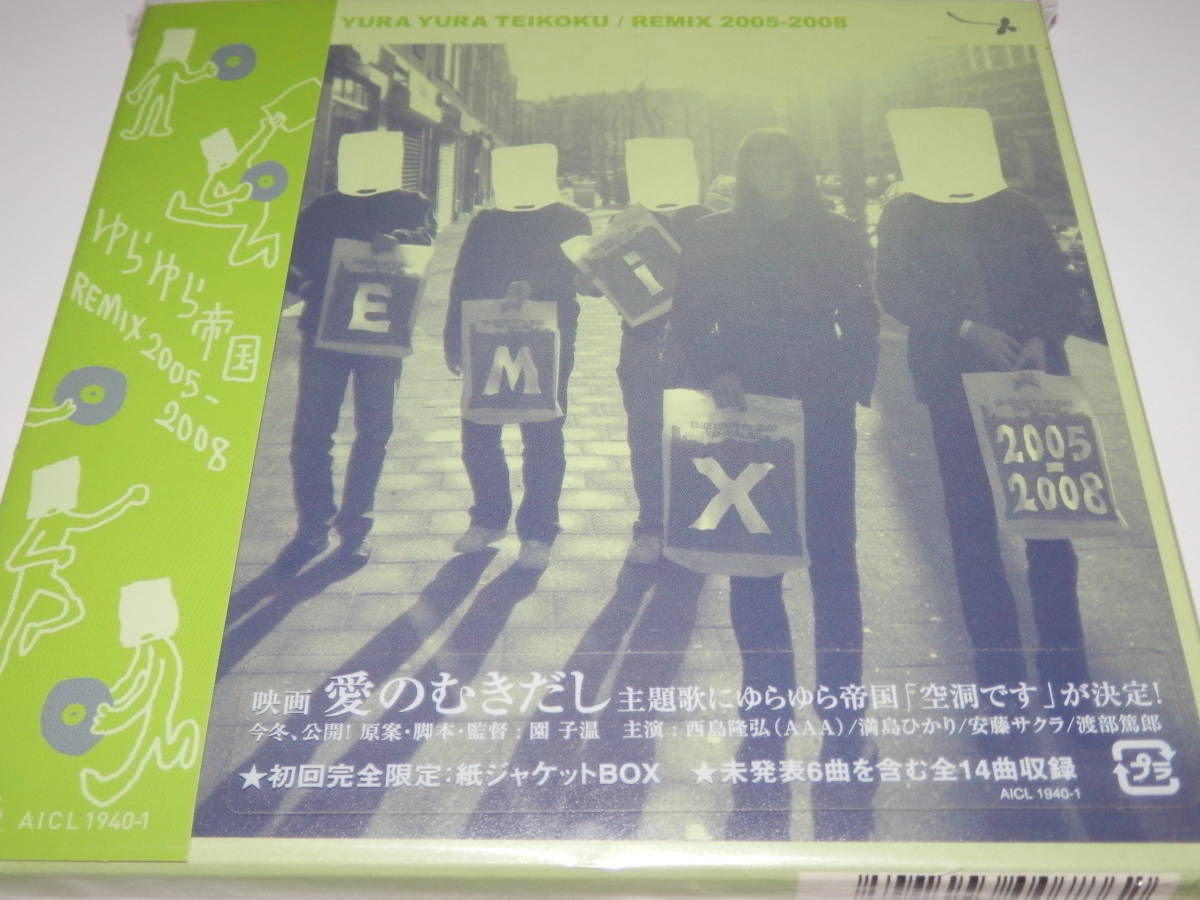 未開封 初回限定紙ジャケットBOX仕様 『 ゆらゆら帝国 / REMIX 2005 - 2008 』+冊子+チラシ 坂本慎太郎_画像4