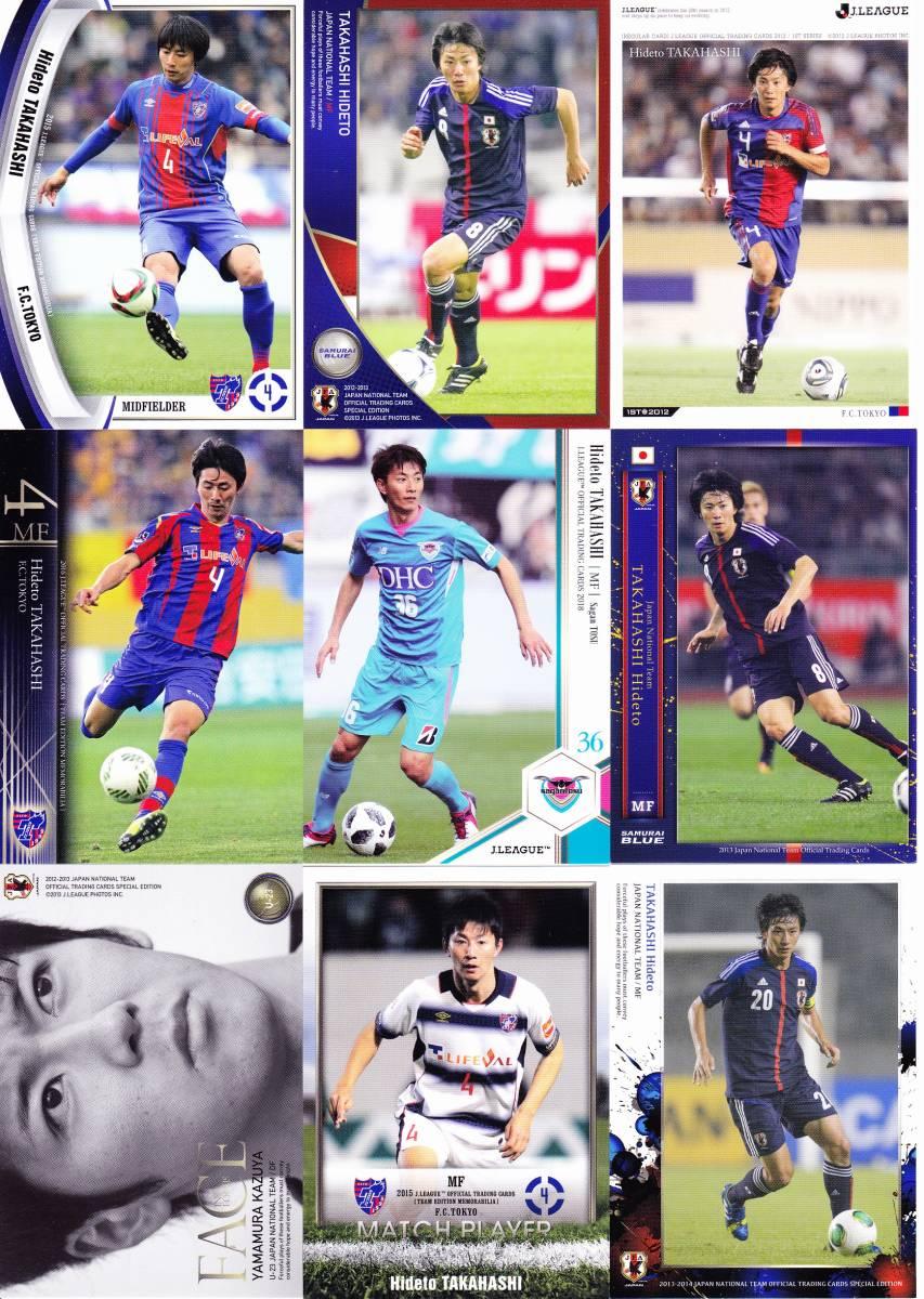 高橋秀人 9枚カードセット サガン鳥栖 FC東京_画像1