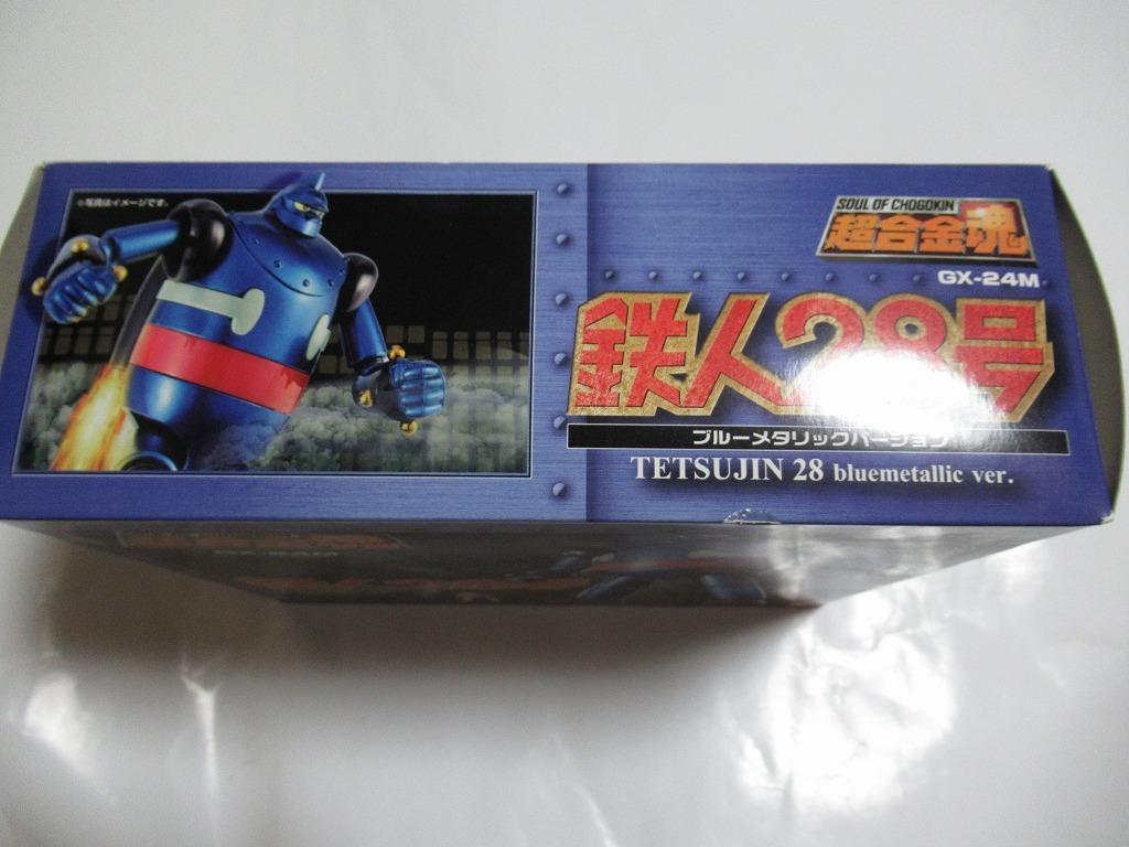 バンダイ 超合金魂 鉄人28号 GX-24M ブルーメタルバージョン ブルーメタリック フィギュア 即決 同梱可能 未開封 新品_画像4