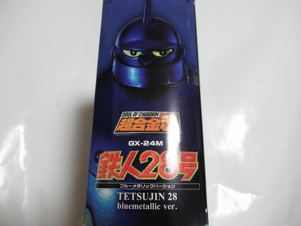 バンダイ 超合金魂 鉄人28号 GX-24M ブルーメタルバージョン ブルーメタリック フィギュア 即決 同梱可能 未開封 新品_画像5