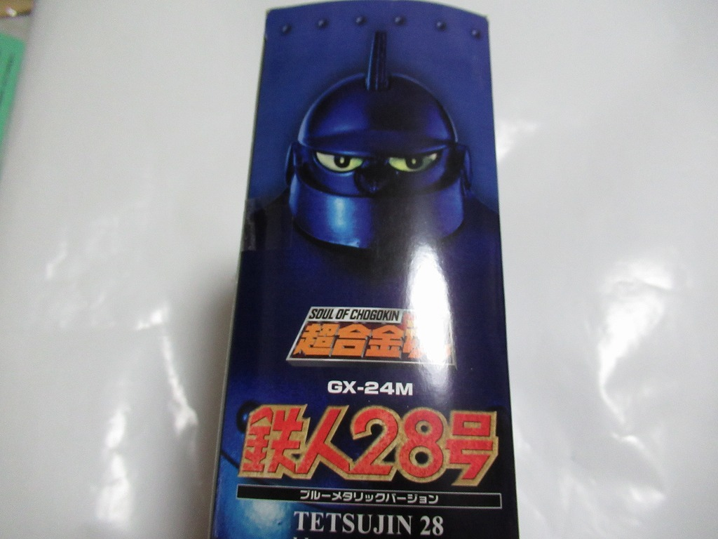 バンダイ 超合金魂 鉄人28号 GX-24M ブルーメタルバージョン ブルーメタリック フィギュア 即決 同梱可能 未開封 新品_画像7