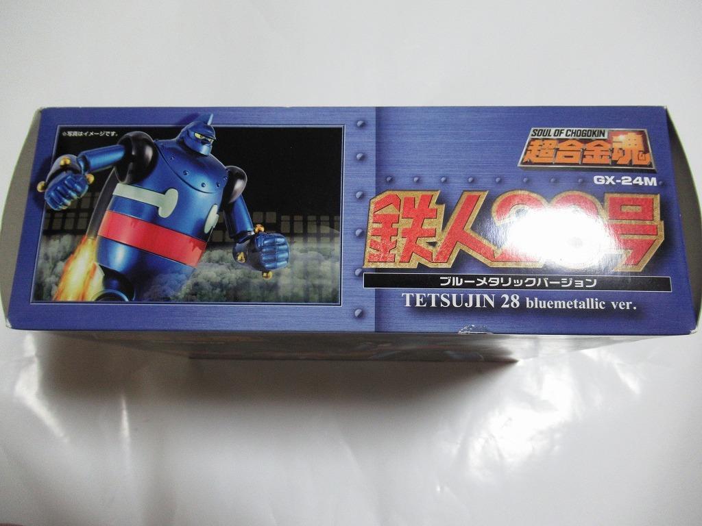 バンダイ 超合金魂 鉄人28号 GX-24M ブルーメタルバージョン ブルーメタリック フィギュア 即決 同梱可能 未開封 新品_画像9