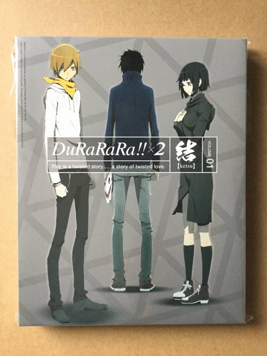デュラララ!! x 2 結 DVD Vol.1