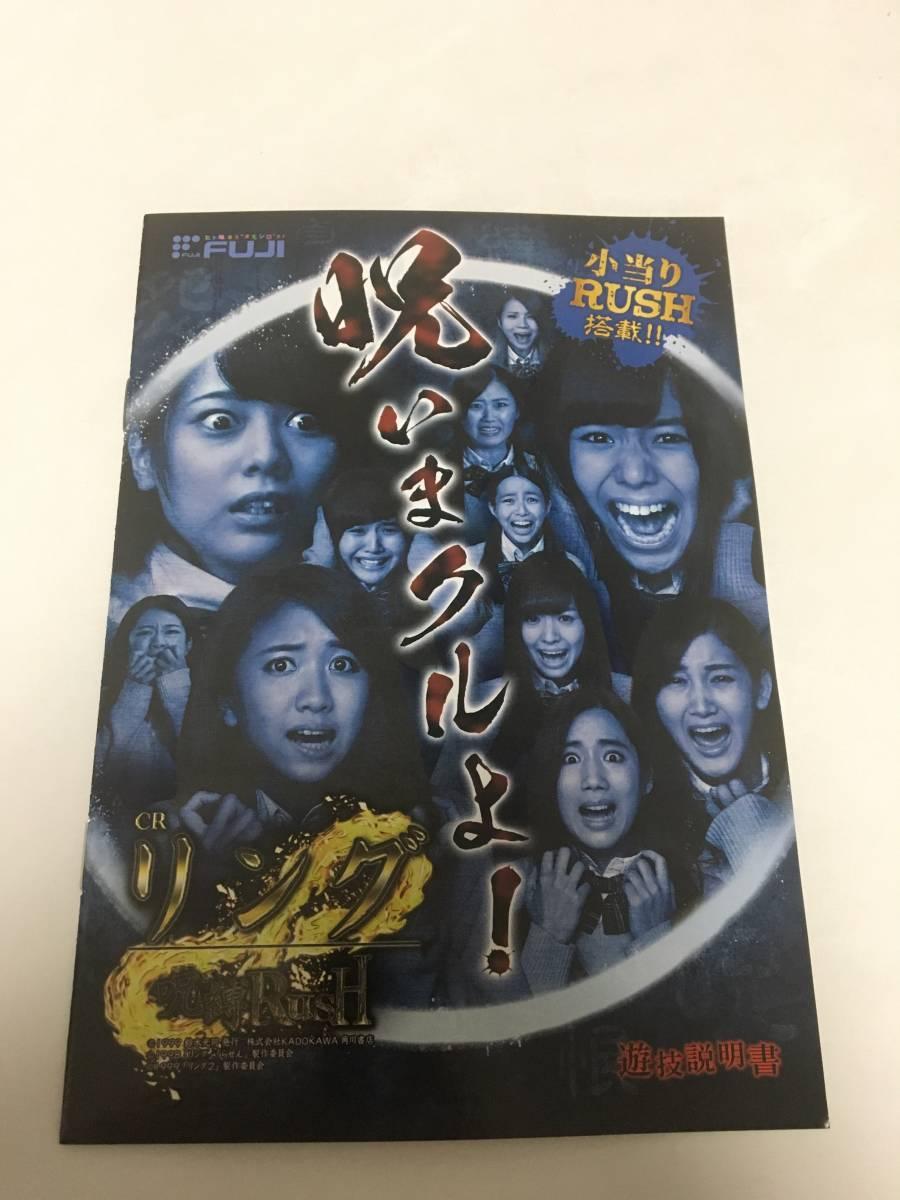 CR リング 呪縛RUSH パチンコ 小冊子 オフィシャルガイドブック 藤商事_画像1