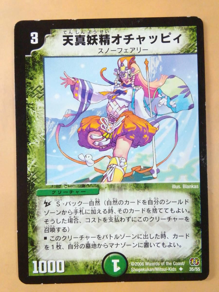 天真妖精オチャッピィ 35/55 デュエルマスターズ_画像1