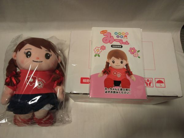 ** voice recognition doll ......- Chan **