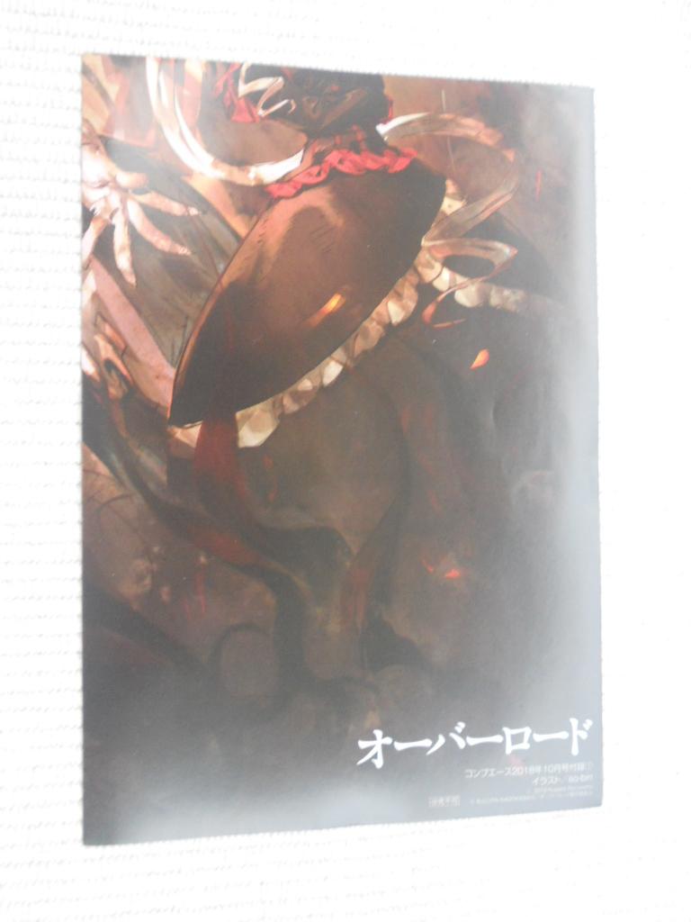 ☆月刊コンプエース 2018年10月号 特別付録 特製両面ポスター オーバーロード イラスト:so-bin/深山フギン 未使用新品☆_画像3
