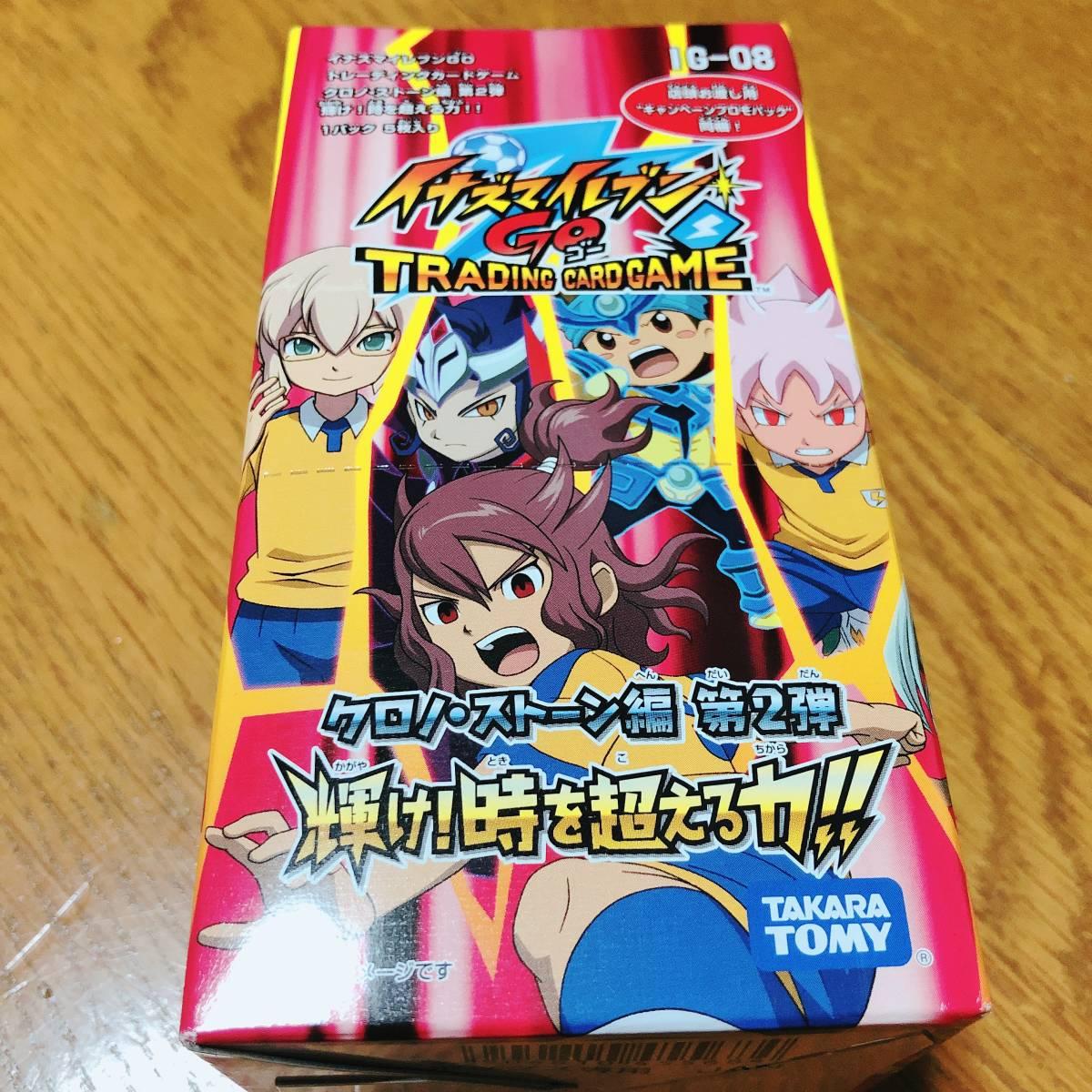 イナズマイレブン GO クロノ・ストーン編第2弾 輝け!時を超える力!