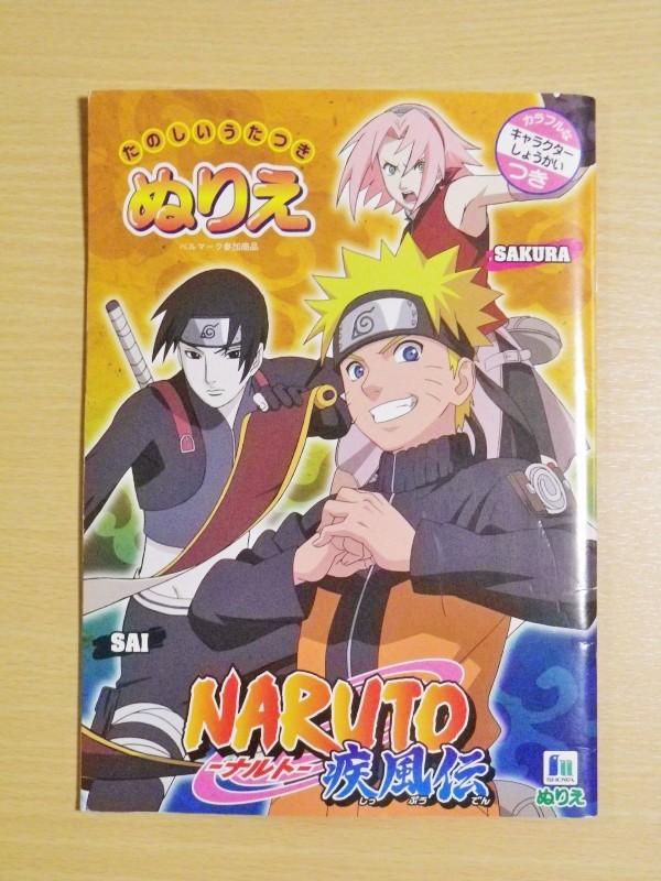 未使用 Naruto ナルト 疾風伝 ぬりえ ショウワノ ヤフオク
