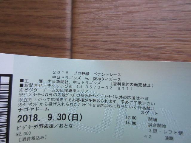 ★阪神タイガース対中日ドラゴンズ★ナゴヤドーム・9月30日(日)ビジター外野応援席・大人2枚_画像2