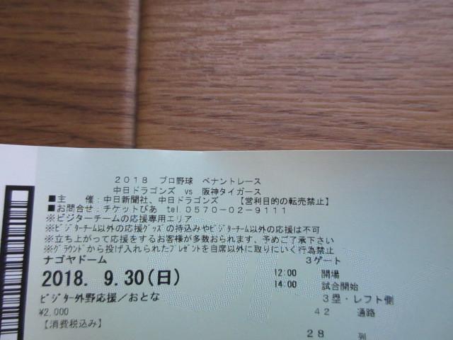 ★阪神タイガース対中日ドラゴンズ★ナゴヤドーム・9月30日(日)ビジター外野応援席・大人2枚_画像4