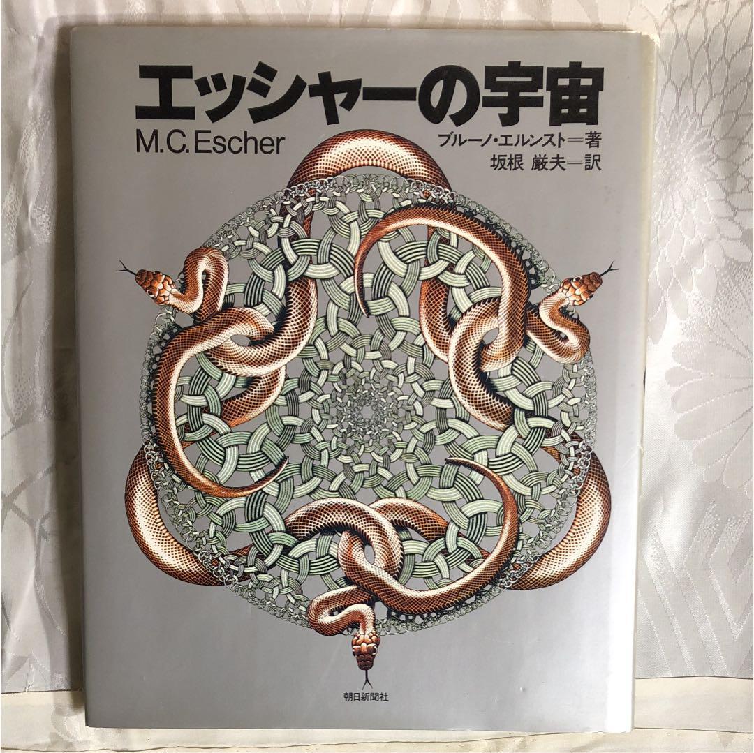 エッシャーの宇宙 M.C.Escher 画集 オプアート デザイン グラフィックデザイン 現代アート ヴィンテージ
