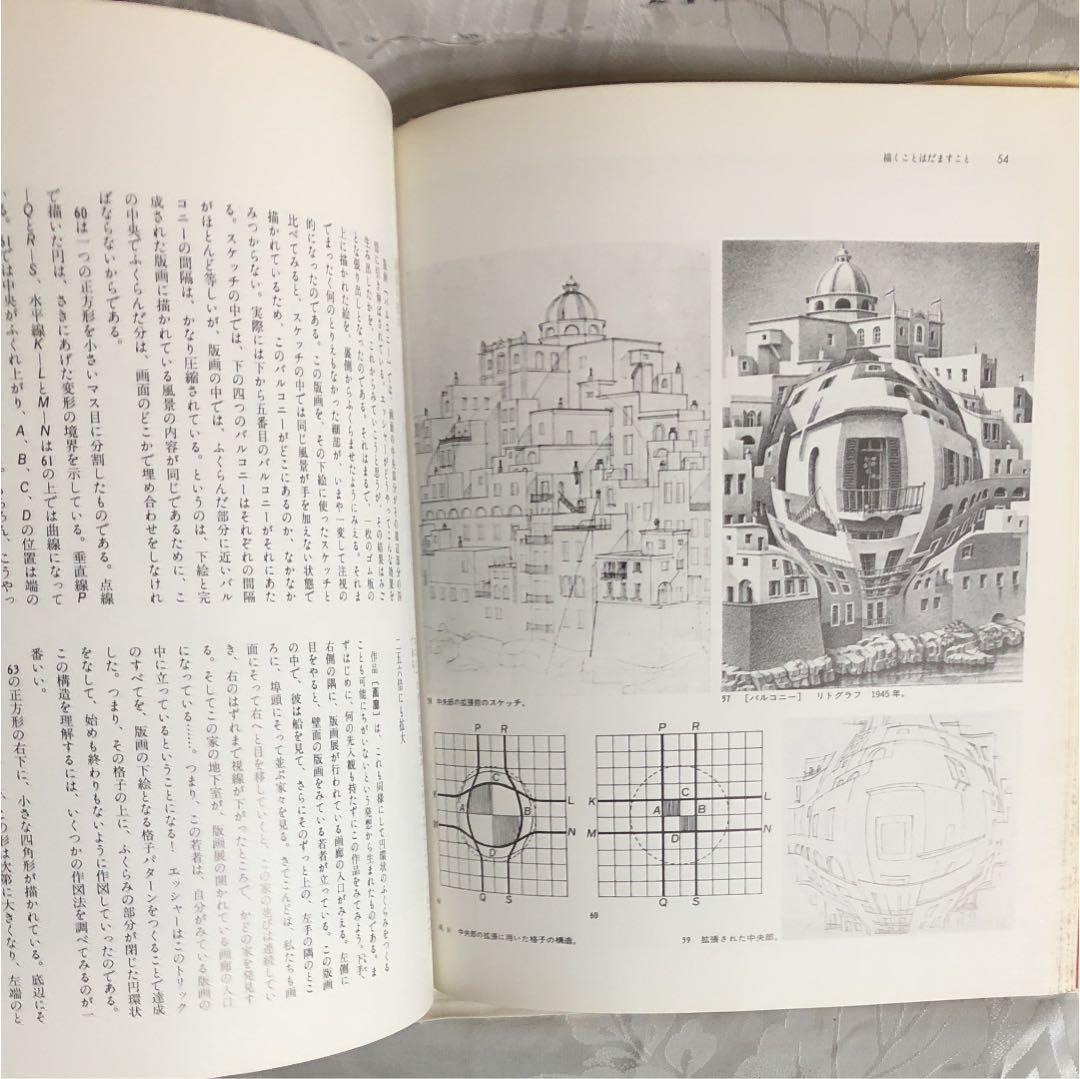 エッシャーの宇宙 M.C.Escher 画集 オプアート デザイン グラフィックデザイン 現代アート ヴィンテージ_画像3
