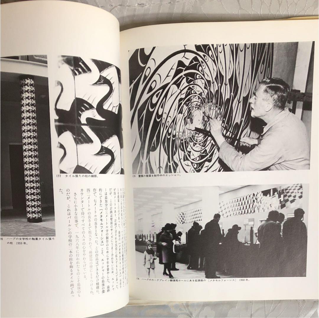 エッシャーの宇宙 M.C.Escher 画集 オプアート デザイン グラフィックデザイン 現代アート ヴィンテージ_画像4