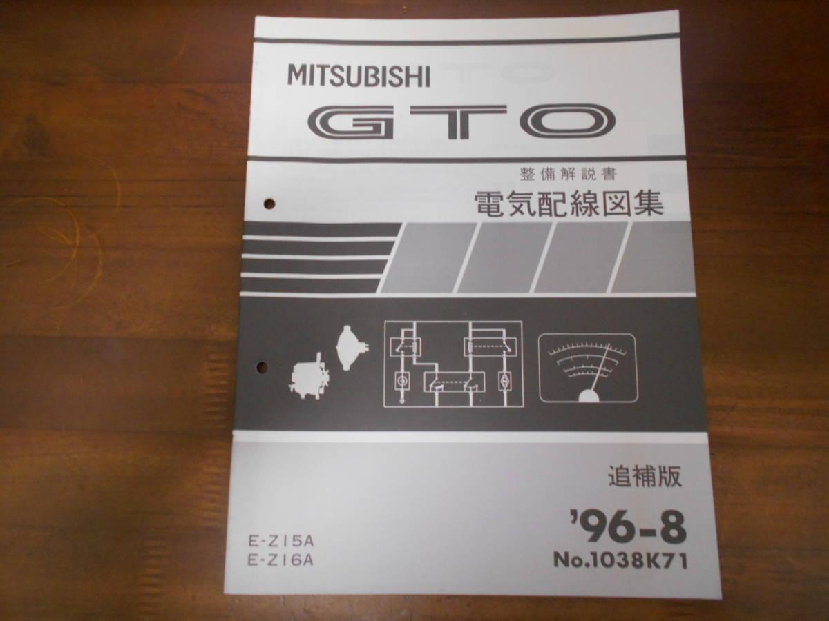 A8990 Gto E Z15az16a Maintenance Manual Electric Wiring Diagram Jp Z16a Compilation Supplement Version
