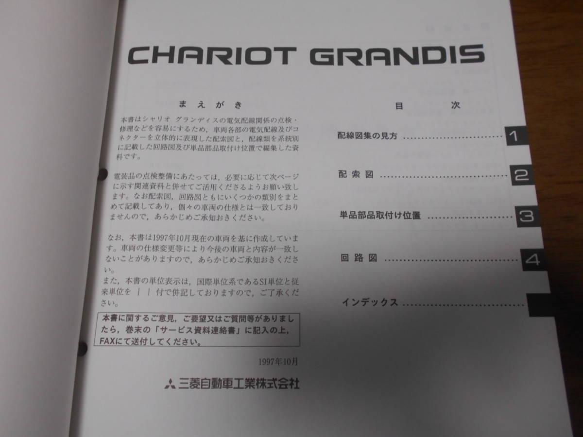 ... B1183 / CHARIOT GRANDIS GF-N84W.94W maintenance manual electric wiring  diagram compilation 97 ...