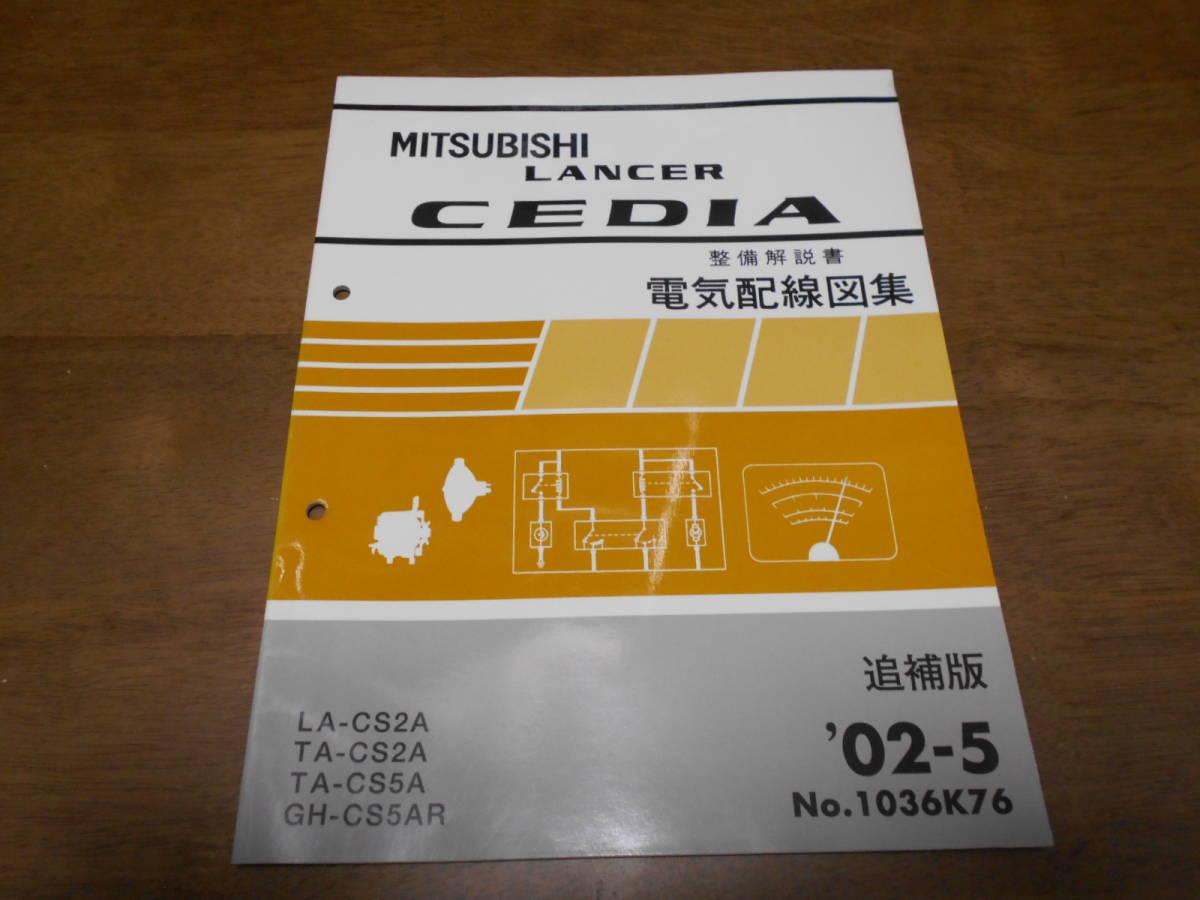 Sensational B1262 Lancer Cedia Cs2A Cs5A Cs5Ar Maintenance Manual Electric Wiring Database Xlexigelartorg