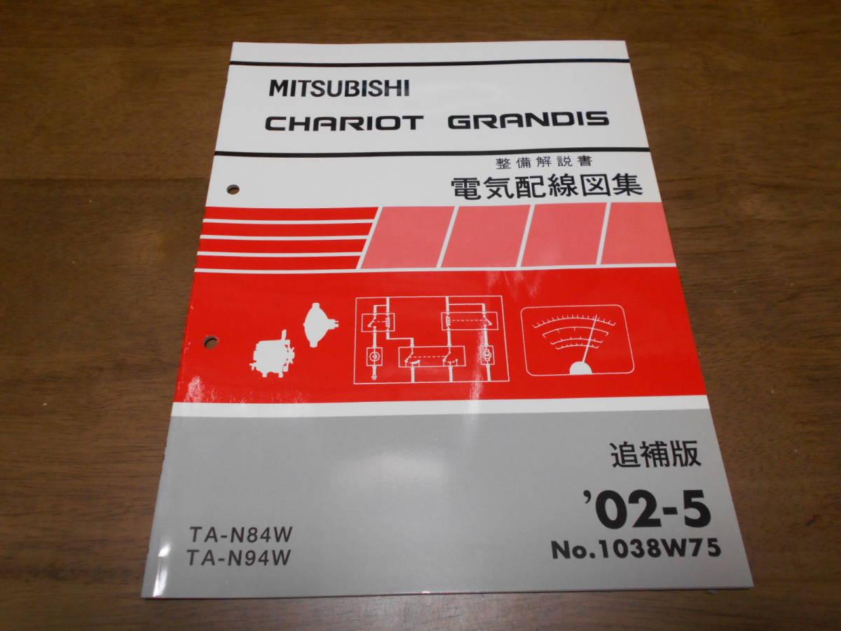 A6565 Chariot Grandis Ta N84wn94w Maintenance A Wiring Diagram Manual Electric