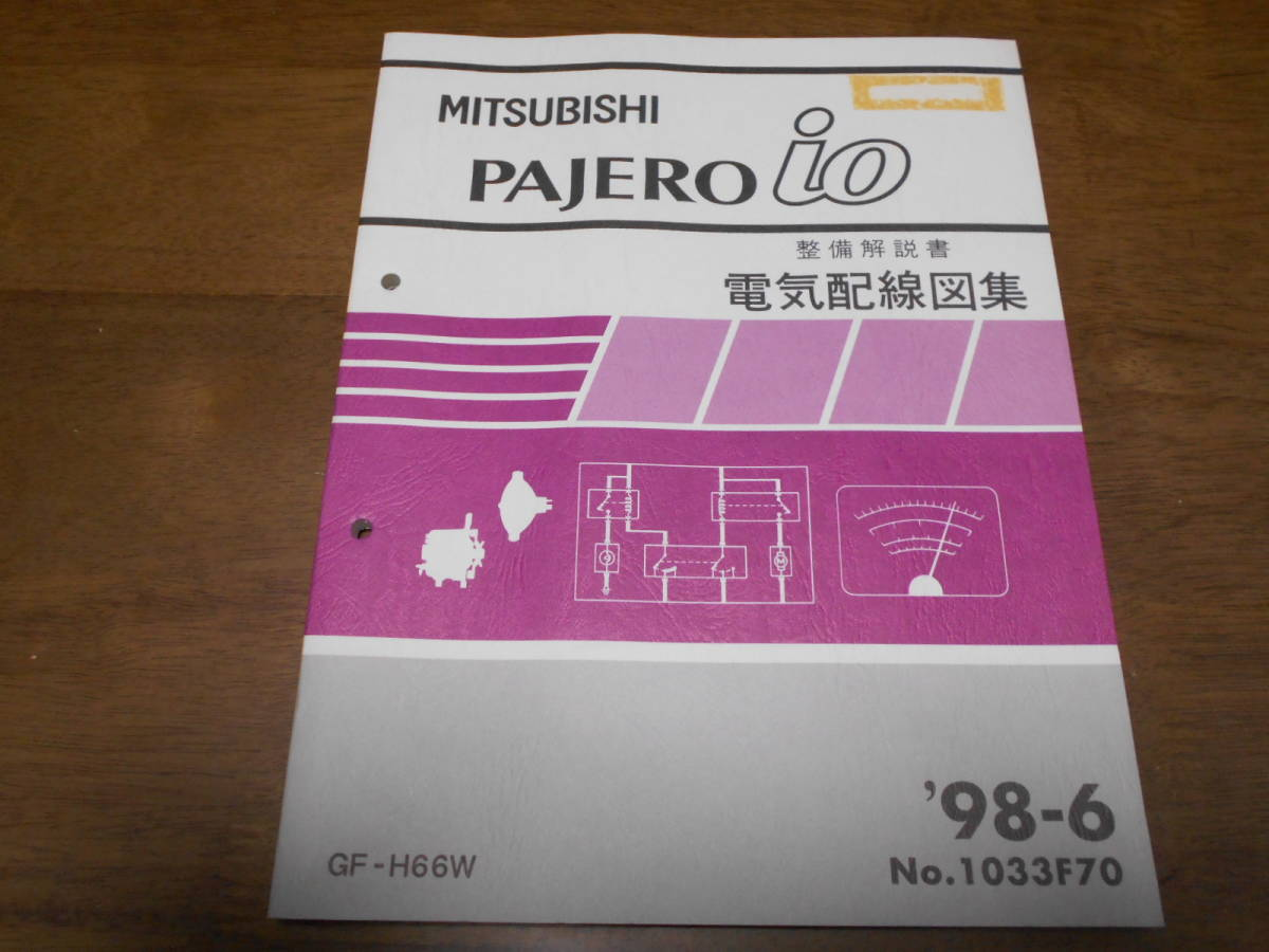 A6614 / Pajero Io PAJERO io GF-H66W maintenance manual electric wiring  diagram compilation 98