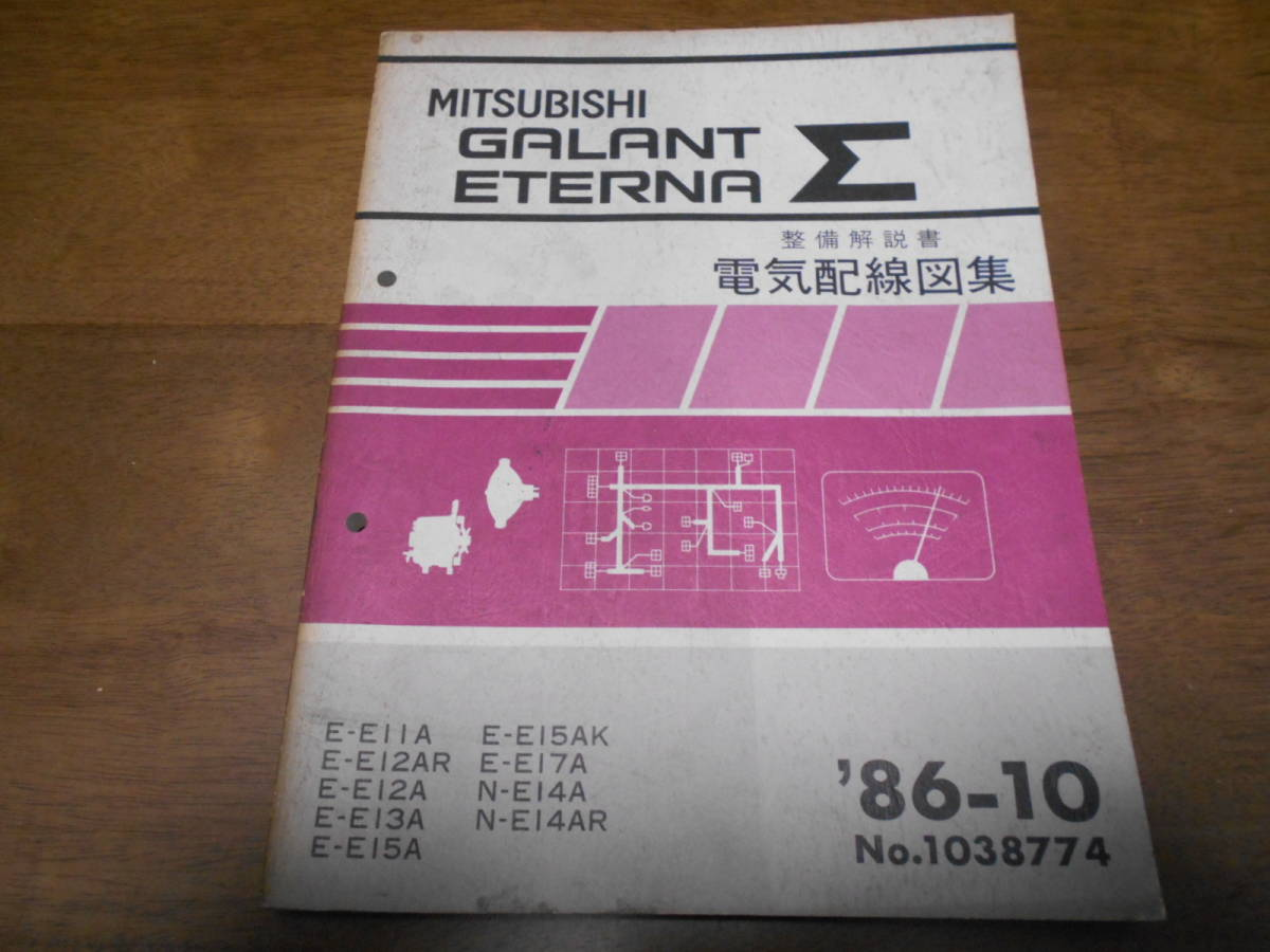 Mitsubishi Sigma Wiring Diagram Electrical Diagrams Rvr A6462 Galant Eterna Maintenance Manual Electric 2006 Nissan Frontier Tail Light