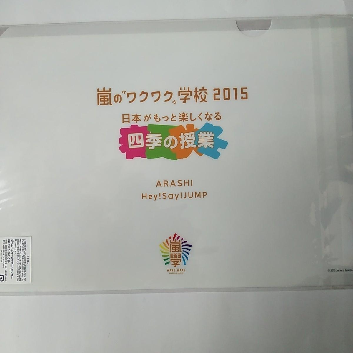 嵐のワクワク学校2013~2015 A4判レポート用紙下敷付き+クリアファイル2枚セット
