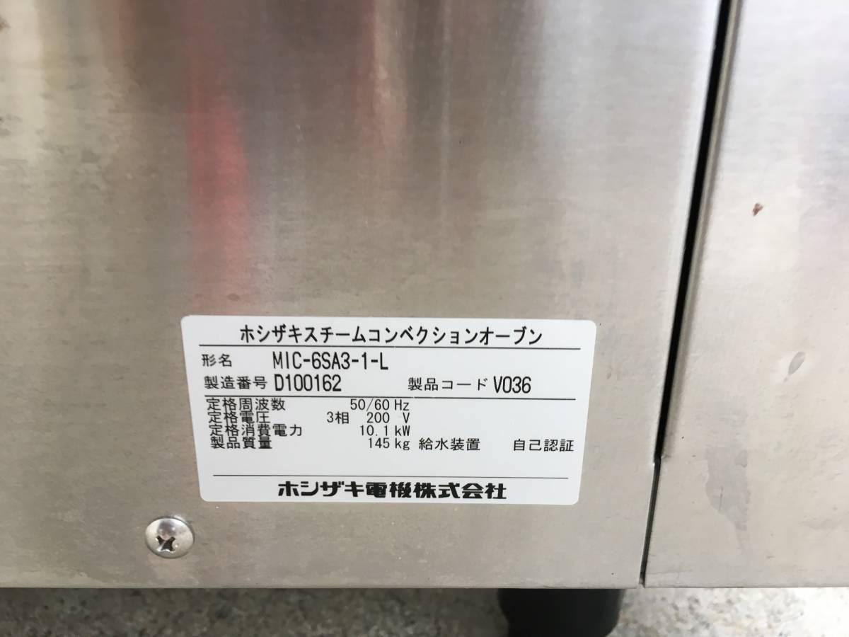 ◆◇HOSHIZAKI ホシザキ MIC-6SA3-1-L スチームコンベクションオーブン[クックエブリオ] 電気仕様 2014年 極美品◇◆_画像3