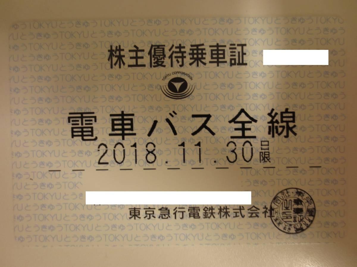 東京急行電鉄 株主優待乗車証(定期型) 1枚 有効期限:2018年11月30日まで