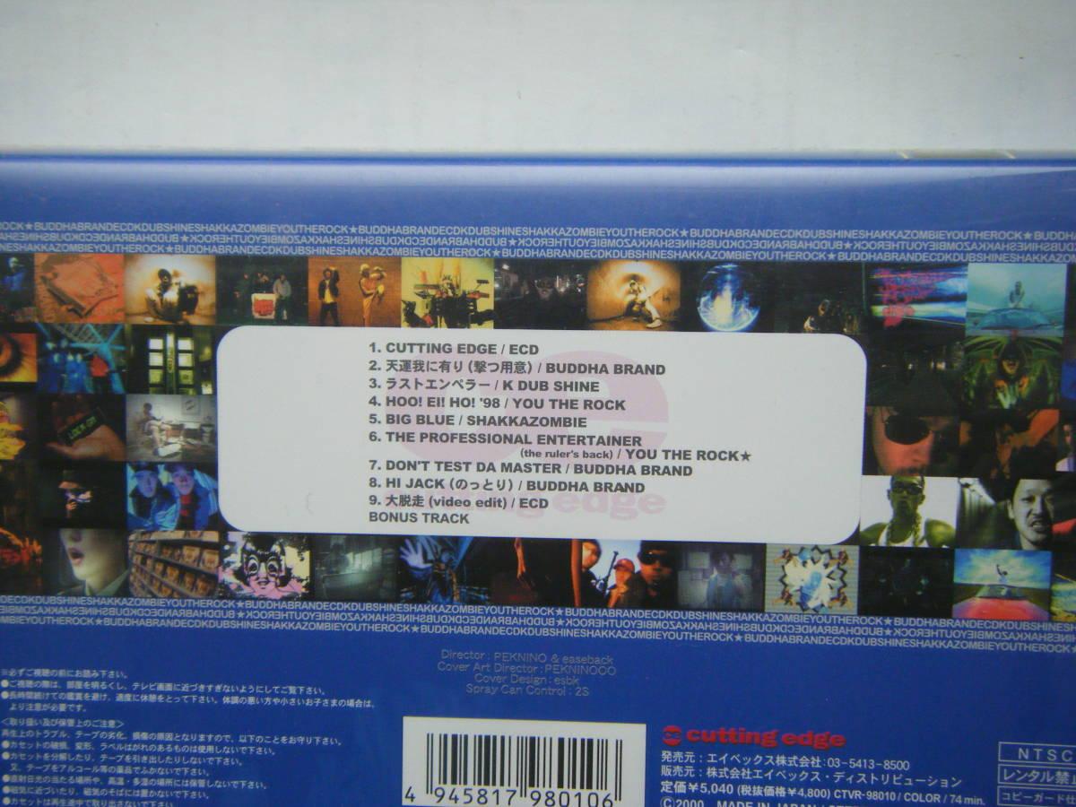即決中古VHSビデオ cutting edge HIP HOP CLIPS 74分。ECD,BUDDHA BRAND,YOU THE ROCK,K DUB SHINE 他 / 曲目は写真4,5をご参照ください_画像4