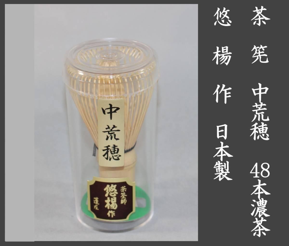 茶道具茶筅(日本製) 中荒穂48本(濃茶) 悠楊作(定形外220円~)◆創美堂