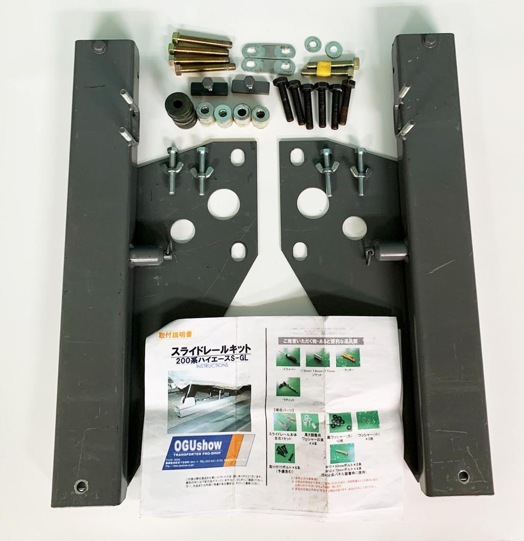 200系 ハイエースS-GL ESスライドレールキット オグショー 送料込み