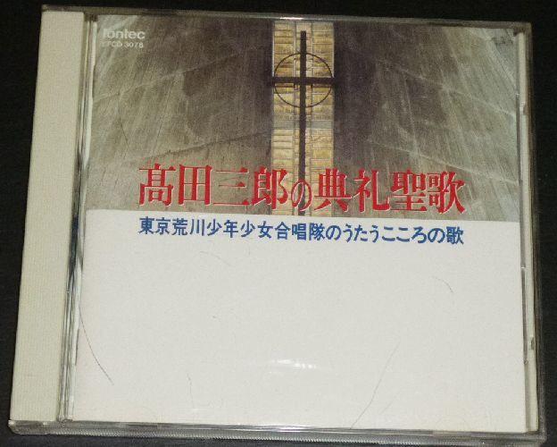 高田三郎の典礼聖歌 東京荒川少年少女合唱隊のうたうこころの歌(CD)