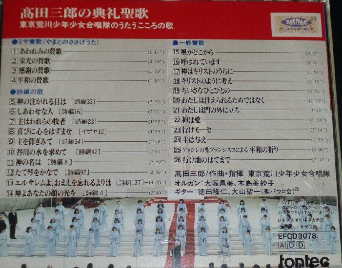 高田三郎の典礼聖歌 東京荒川少年少女合唱隊のうたうこころの歌(CD)_画像2