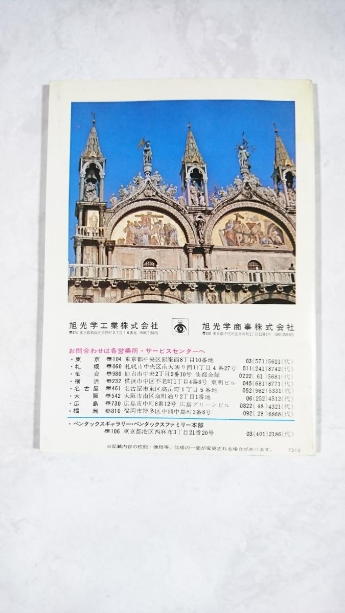ASAHI PENTAX ペンタックス ◆ タクマーレンズ カタログ 【当時物】_画像2